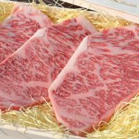 黒毛和牛サーロインステーキ3枚ギフト