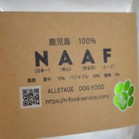 NAAF 黒豚黒牛 鹿児島100%